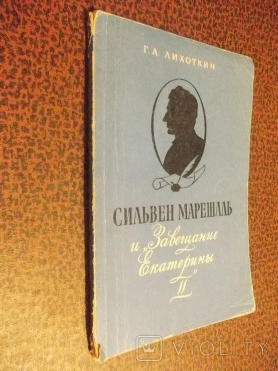 """Г. Лихоткин, """"Сильвен Марешаль и Завещание Екатерины II"""" (1974). Історія містифікації, фото №2"""
