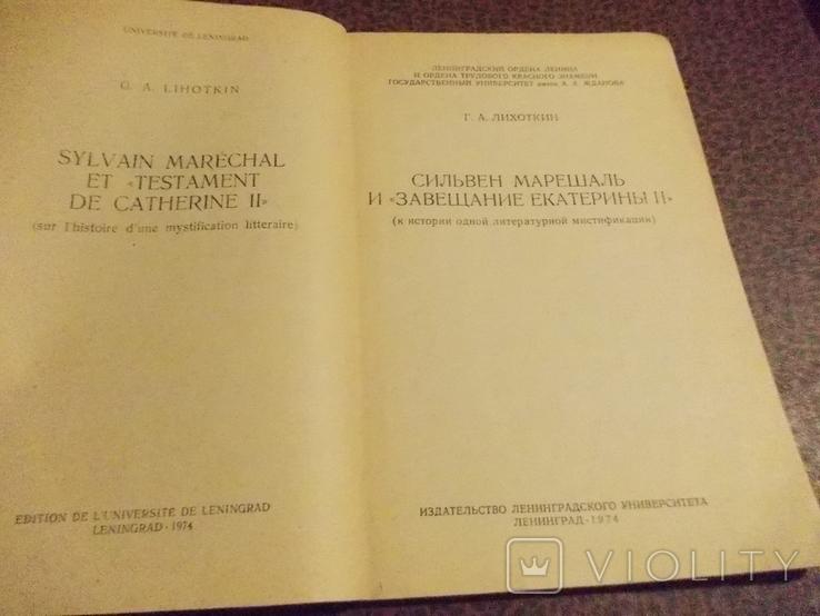 """Г. Лихоткин, """"Сильвен Марешаль и Завещание Екатерины II"""" (1974). Історія містифікації, фото №3"""