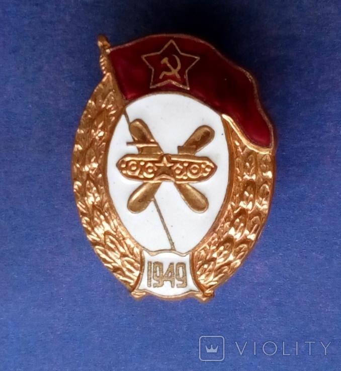 Знак за окончание среднего военного училища ГСМ 1949 год. КОПИЯ, фото №5
