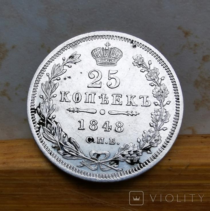 25 копеек 1848 ни, фото №2