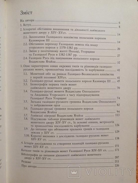 Львівський монетний двір у 14-15століттях, фото №3