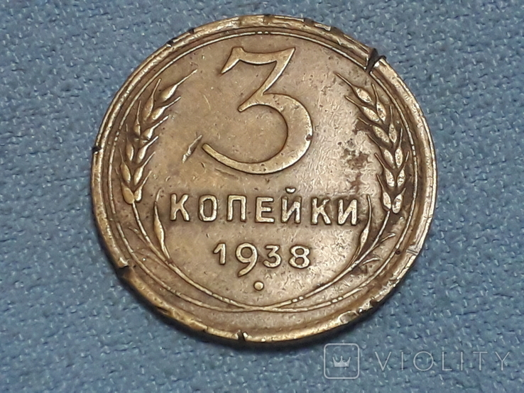 СССР 3 копейки 1938 года, фото №2