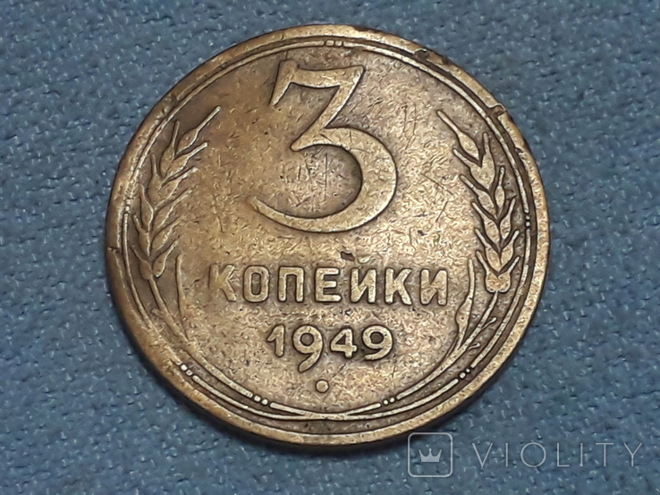 СССР 3 копейки 1949 года, фото №2