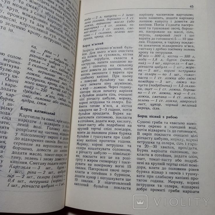 1991 Страви з картоплi Кравець В.С., фото №7