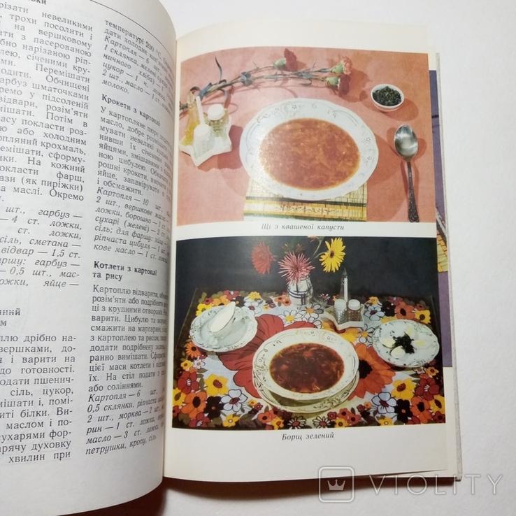 1991 Страви з картоплi Кравець В.С., фото №8