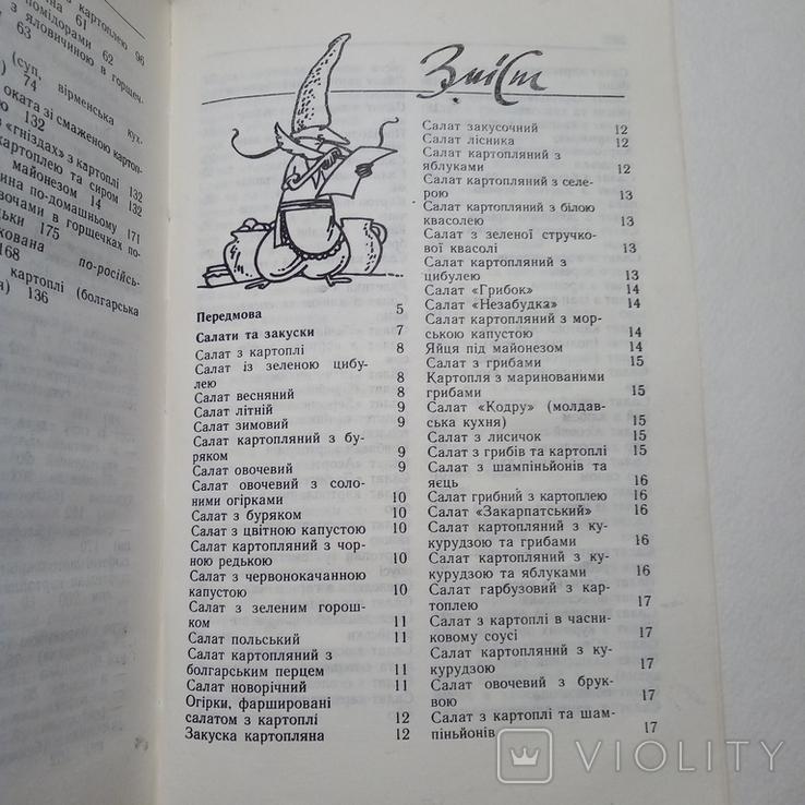 1991 Страви з картоплi Кравець В.С., фото №10