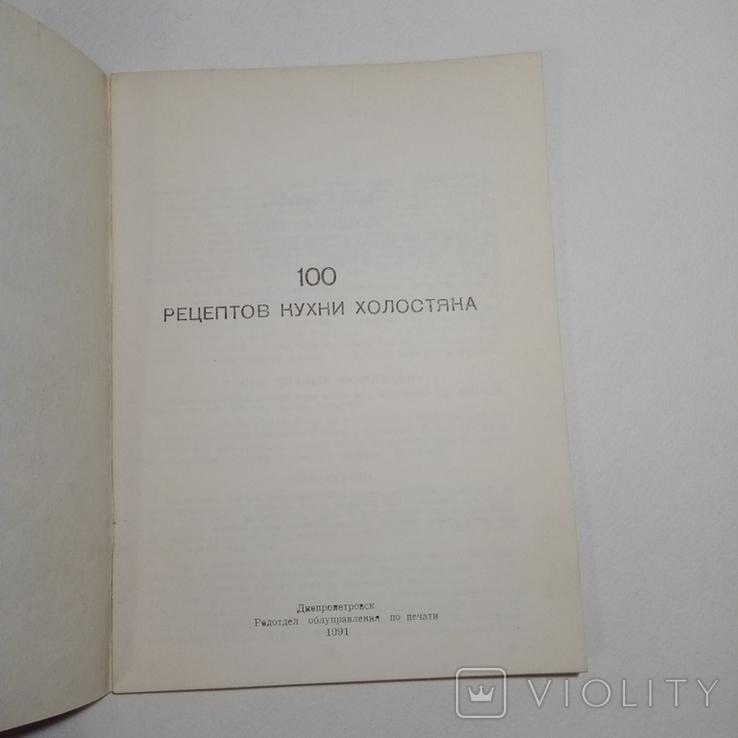 1991 Сто рецептов кухни холостяка (кулинария), фото №4