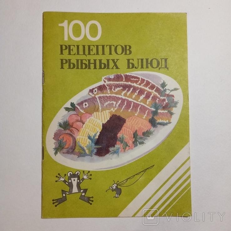 1991 Сто рецептов рыбных блюд (кулинария, рецепты, рыба), фото №2