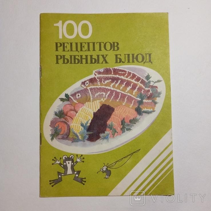 1991 Сто рецептов рыбных блюд (кулинария, рецепты, рыба), фото №3