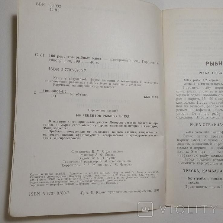 1991 Сто рецептов рыбных блюд (кулинария, рецепты, рыба), фото №6