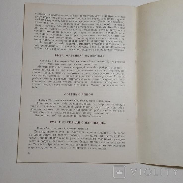 1991 Сто рецептов рыбных блюд (кулинария, рецепты, рыба), фото №9