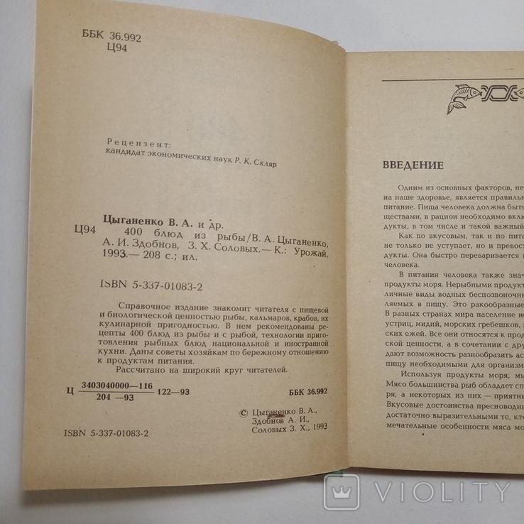 1993 400 блюд из рыбы Цыганенко В.А. (кулинария, рецепты, рыба), фото №4