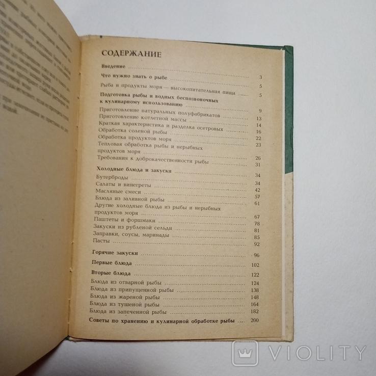 1993 400 блюд из рыбы Цыганенко В.А. (кулинария, рецепты, рыба), фото №11