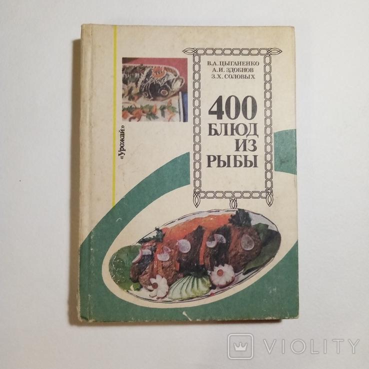 1993 400 блюд из рыбы Цыганенко В.А. (кулинария, рецепты, рыба), фото №13