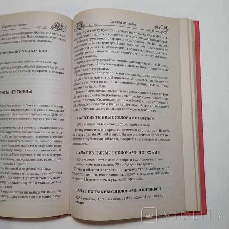 2008 Вкусная энциклопедия постных салатов Пекер П. (кулинария, рецепты)), фото №8