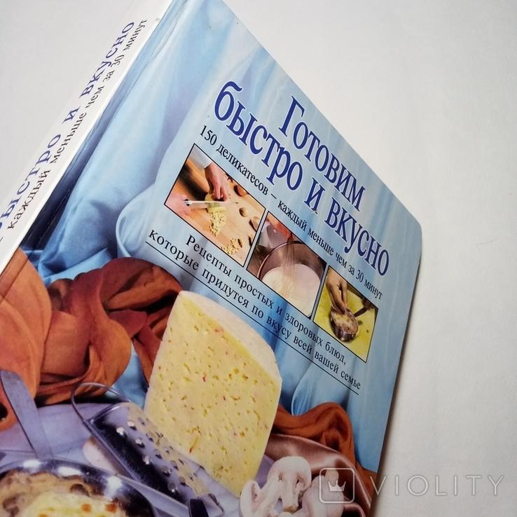 2004 Готовим быстро и вкусно. Рецепты. Большой формат, фото №4