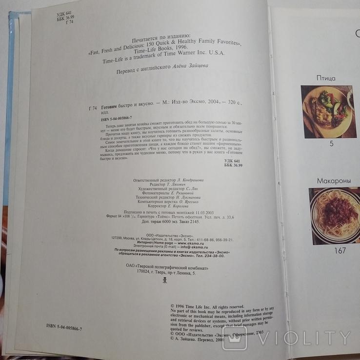 2004 Готовим быстро и вкусно. Рецепты. Большой формат, фото №6