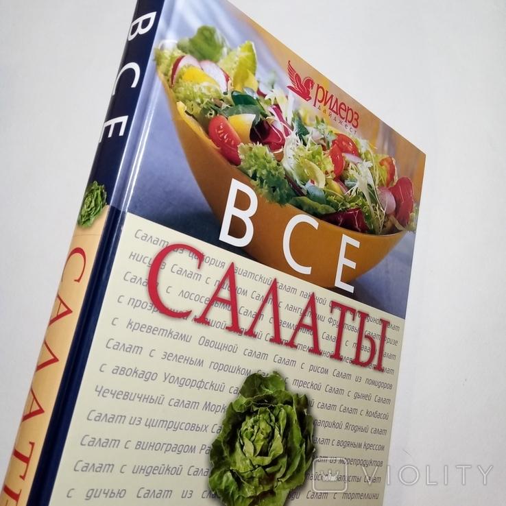 2006 Все салаты, рецепты. Кулинария (большой формат), фото №2
