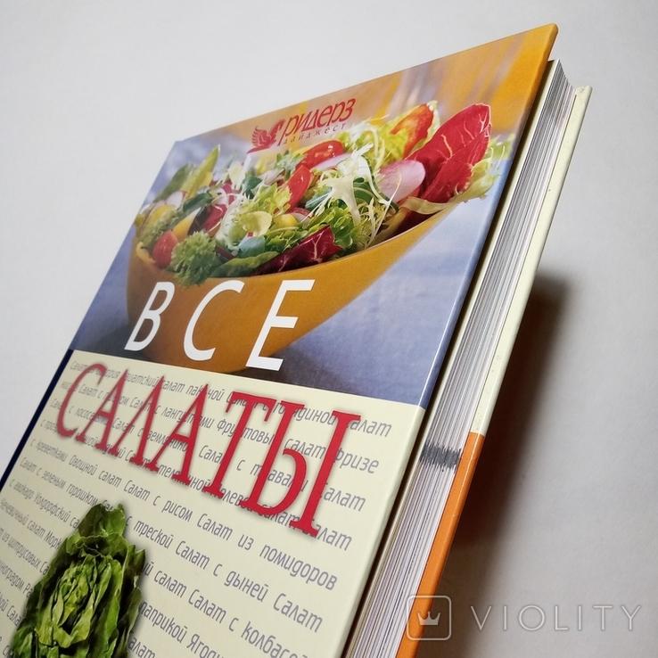 2006 Все салаты, рецепты. Кулинария (большой формат), фото №4
