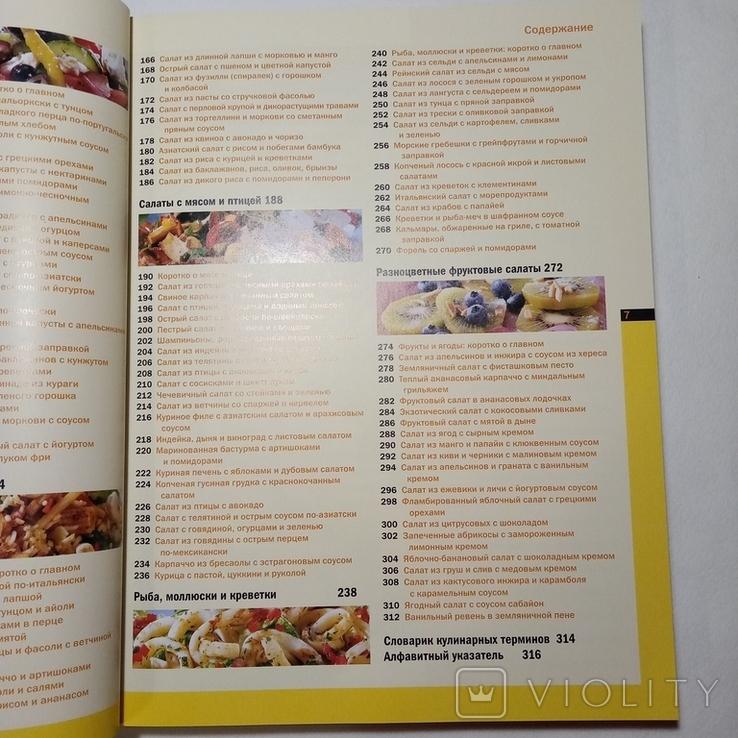 2006 Все салаты, рецепты. Кулинария (большой формат), фото №9