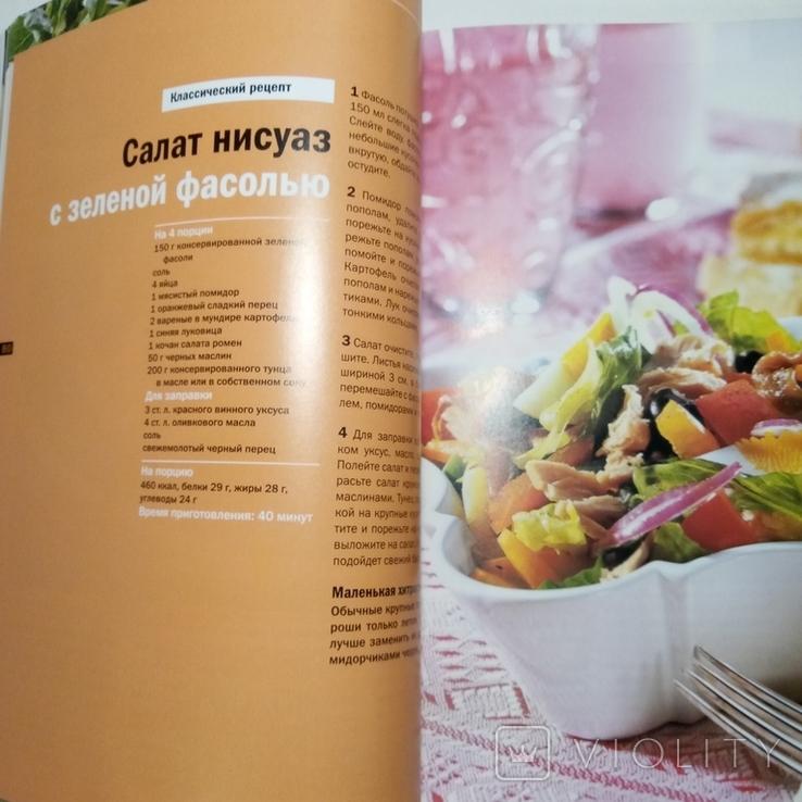 2006 Все салаты, рецепты. Кулинария (большой формат), фото №11
