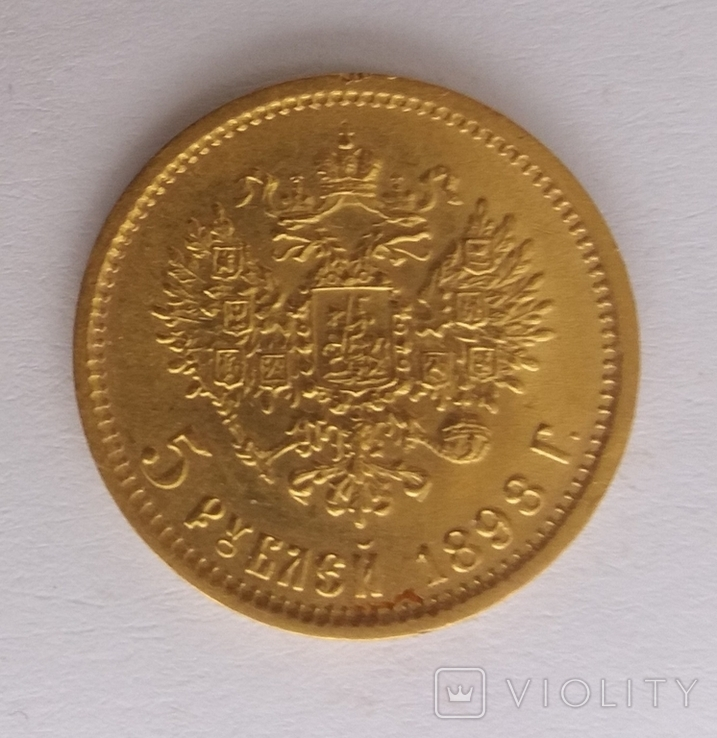 5 рублей 1898 года, фото №2