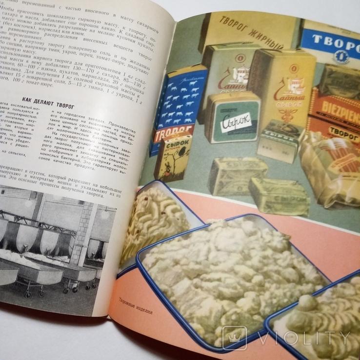 1962 Молочная пища Пищепромиздат, фото №7