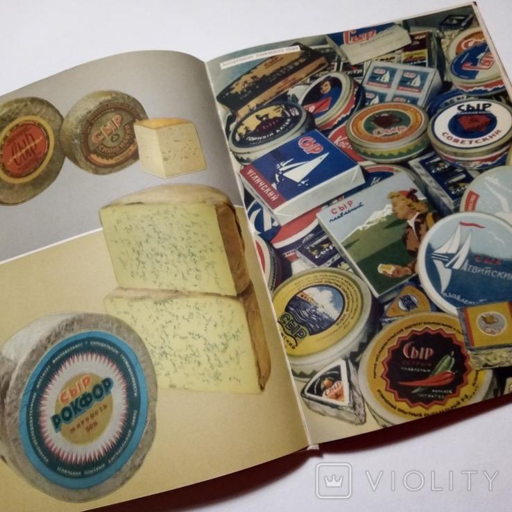 1962 Молочная пища Пищепромиздат, фото №8