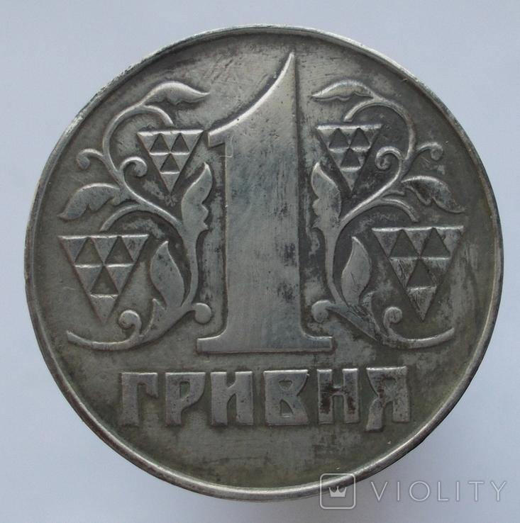 1 гривна 1992 г. Копия., фото №4