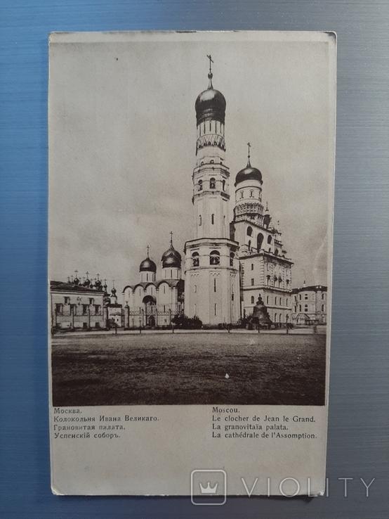Въ пользу общины Св.Евгенiи. Москва. Колокольня Ивана Великаго., фото №2