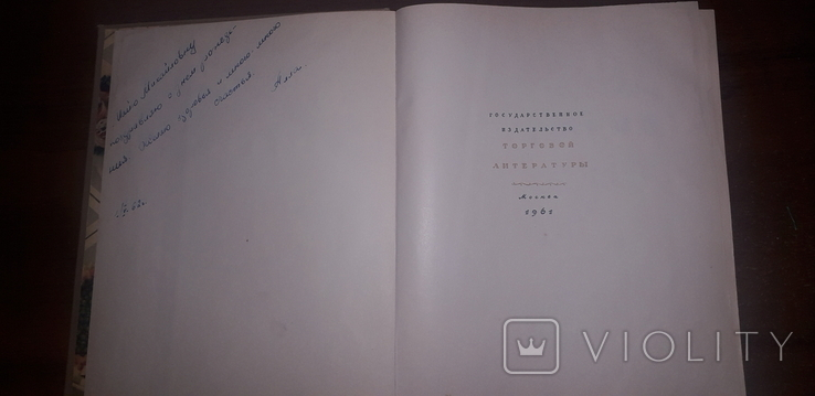 Книга по кулинарии 1964 г., фото №3