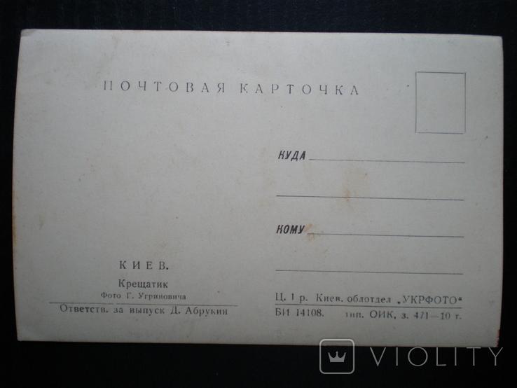 Открытка Киев Крещатик., фото №3