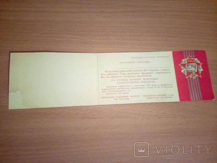 Запрошення на уроч. засідання  До 55 річн. революції, вид. Харків, кн. ф. ім. Фрунзе 1972р, фото №4