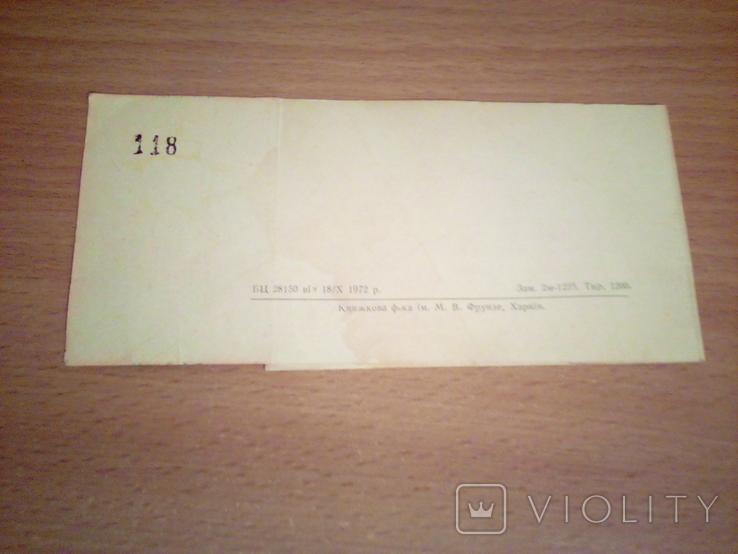 Запрошення на уроч. засідання  До 55 річн. революції, вид. Харків, кн. ф. ім. Фрунзе 1972р, фото №5