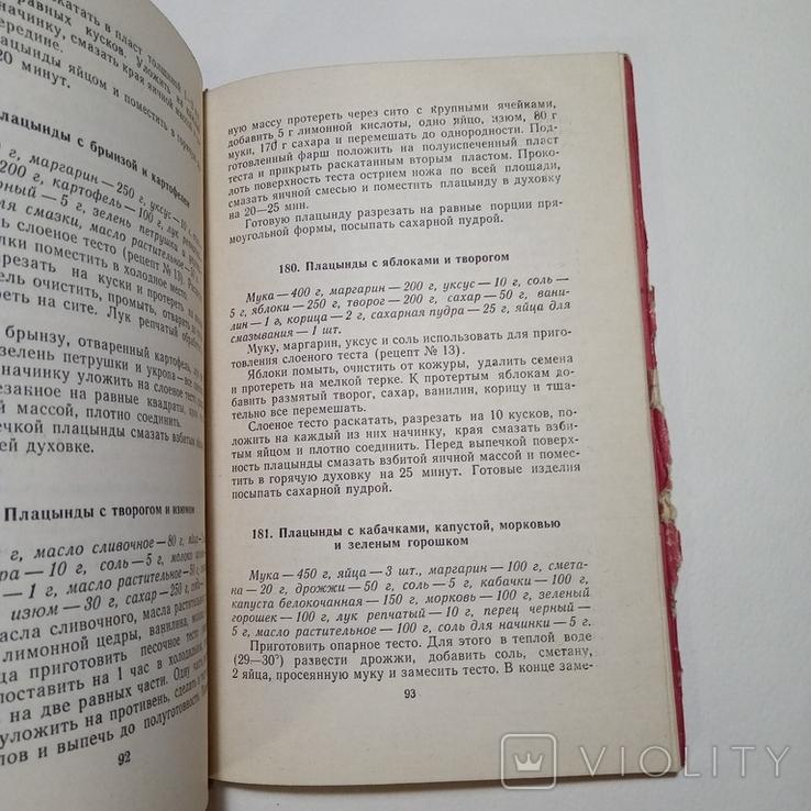 1976 Для вас сластены Пульбере В. (кулинария, рецепты), фото №8