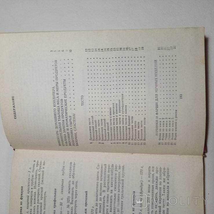 1976 Для вас сластены Пульбере В. (кулинария, рецепты), фото №10
