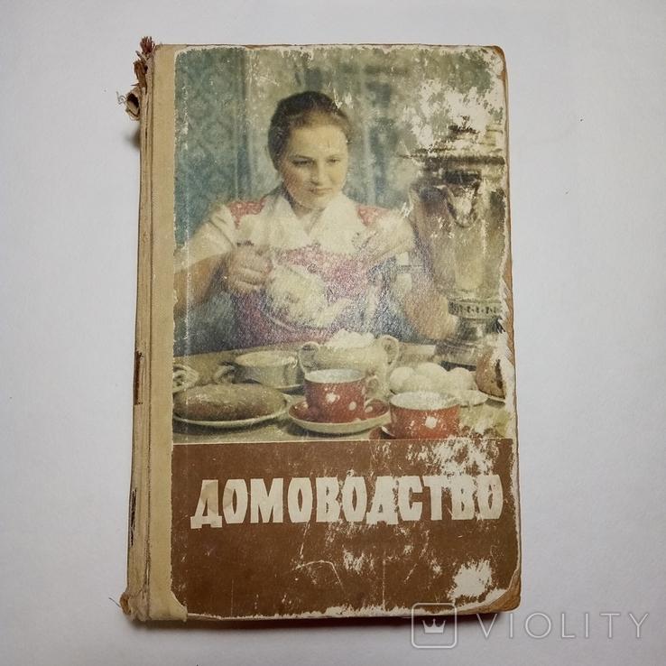 1959 Домоводство, фото №2