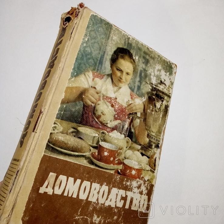 1959 Домоводство, фото №3