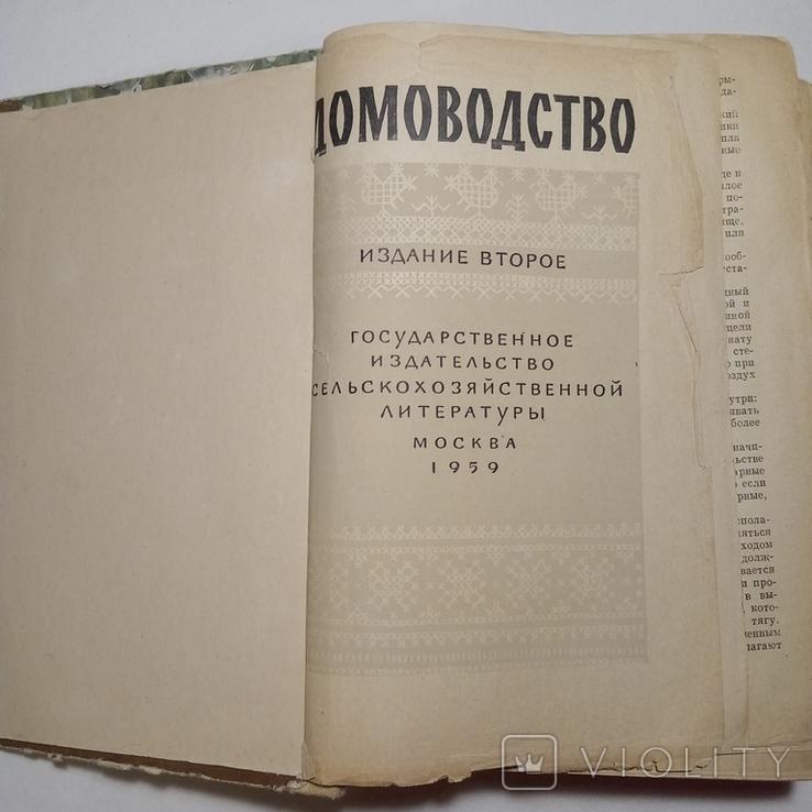 1959 Домоводство, фото №7