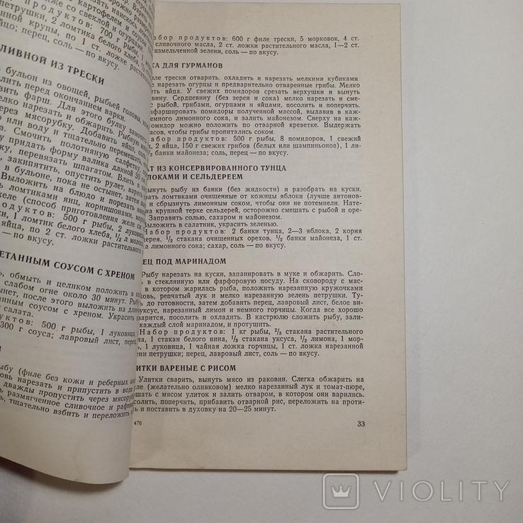 1979 Блюда из морских рыб Сметанкин А.И., рецепты, кулинария, фото №6