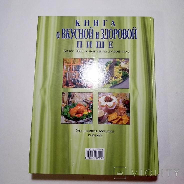 2006 О вкусной и здоровой пище. 2000 рецептов, кулинария, фото №6