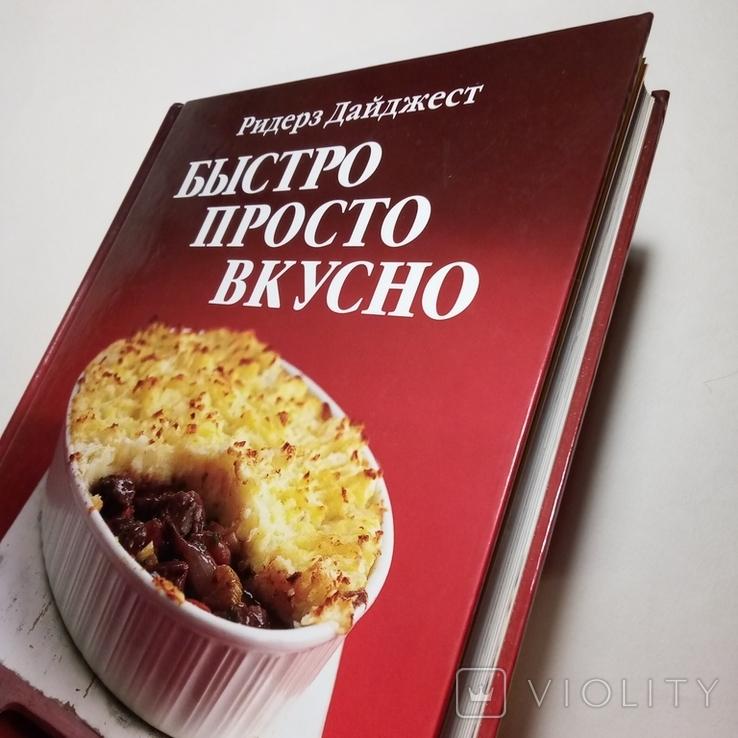 2006 Быстро, просто, вкусно, рецепты (кулинария, большой формат), фото №2