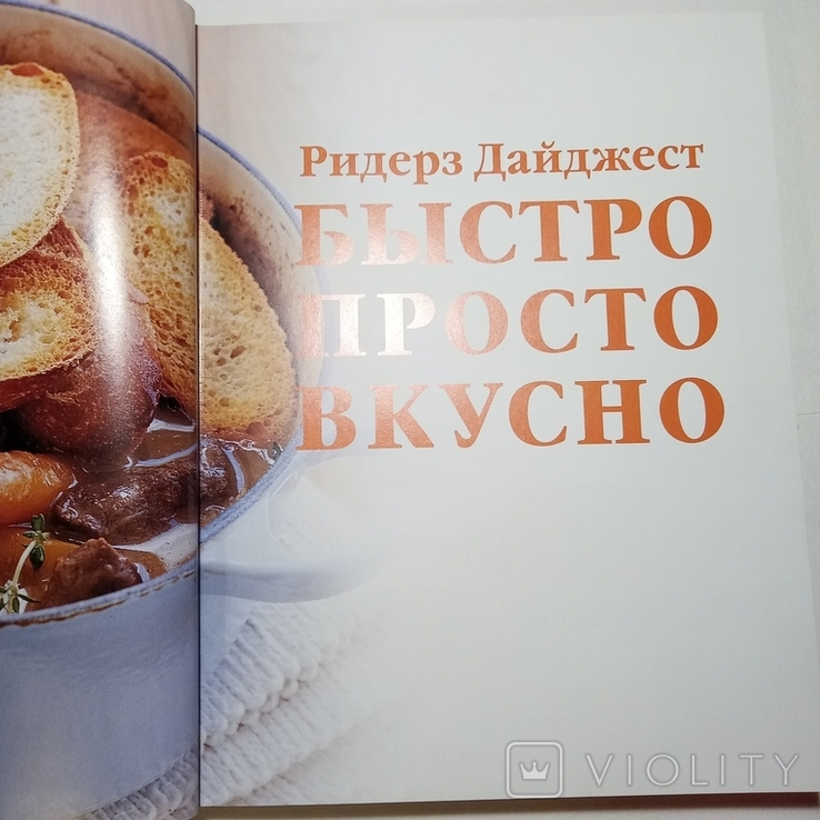 2006 Быстро, просто, вкусно, рецепты (кулинария, большой формат), фото №5