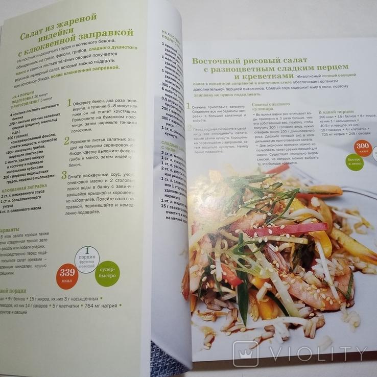 2006 Быстро, просто, вкусно, рецепты (кулинария, большой формат), фото №9