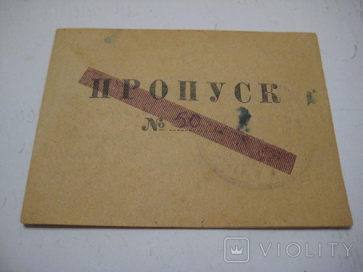 Пропуск № 50 войсковой части 45103 от 01.10.1946 года., фото №2