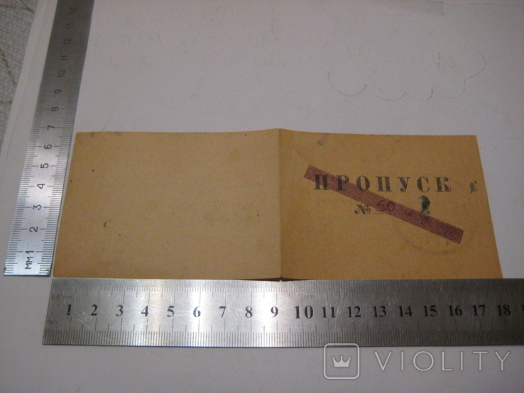 Пропуск № 50 войсковой части 45103 от 01.10.1946 года., фото №3