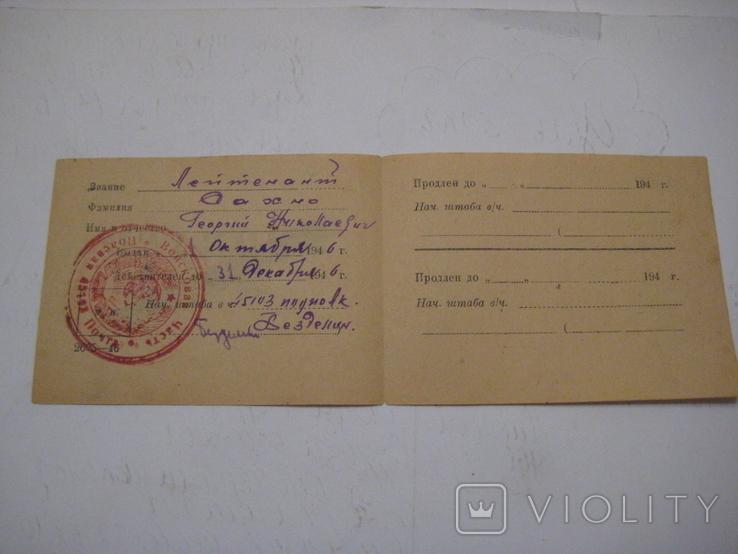 Пропуск № 50 войсковой части 45103 от 01.10.1946 года., фото №4