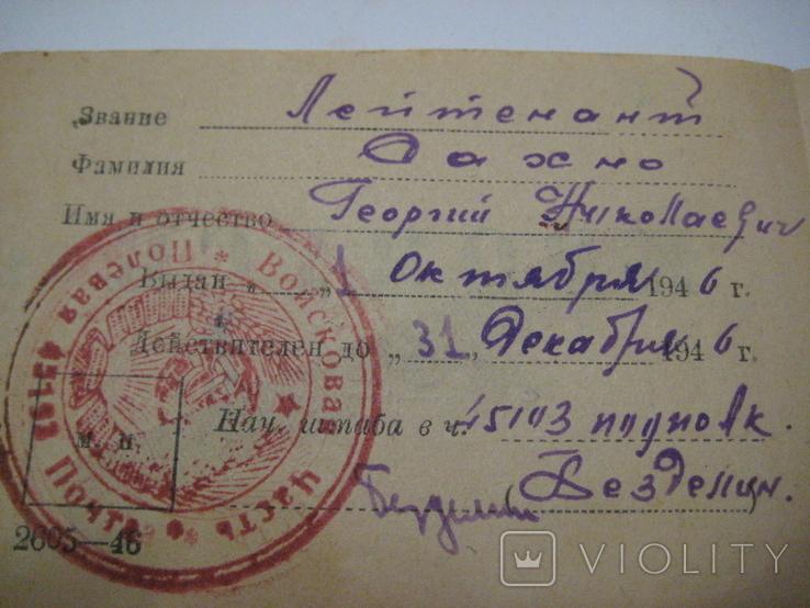 Пропуск № 50 войсковой части 45103 от 01.10.1946 года., фото №7