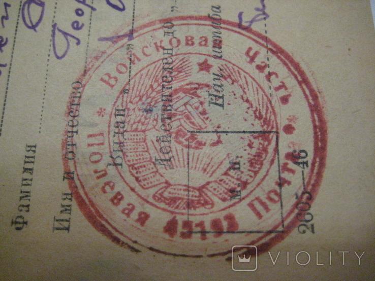 Пропуск № 50 войсковой части 45103 от 01.10.1946 года., фото №10