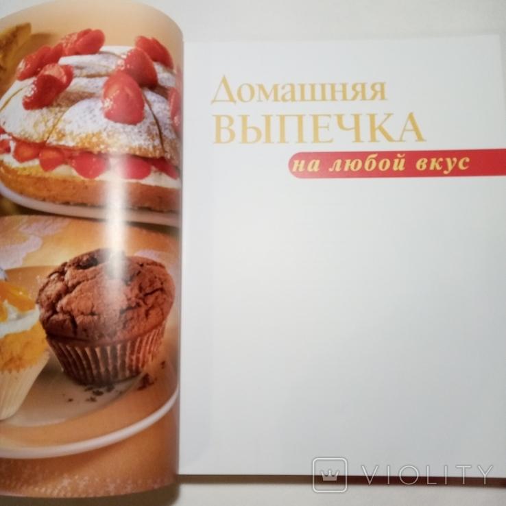 2007 Домашняя выпечка на любой вкус, рецепты (кулинария, большой формат), фото №4